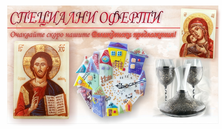 Специални предложения Свети Валентин